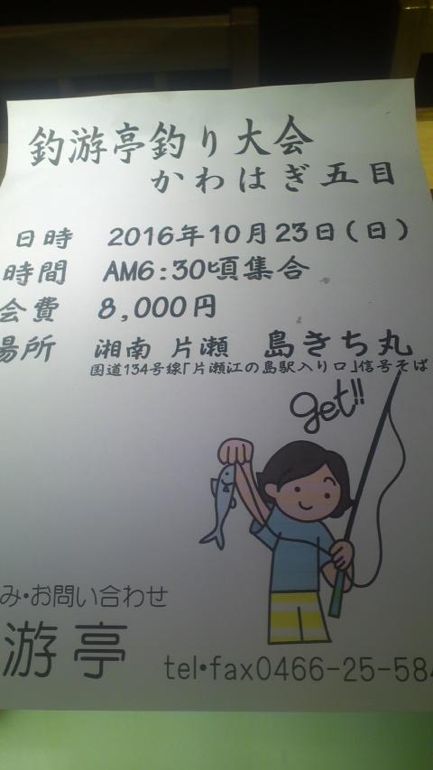 カワハギ釣り大会(^O^)