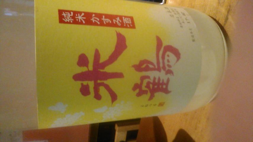 限定酒(^o^)