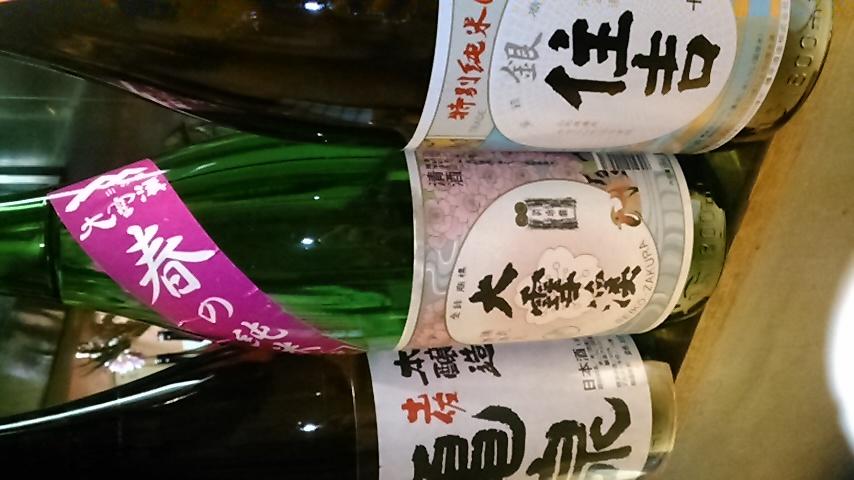 今日入荷の酒(^o^)