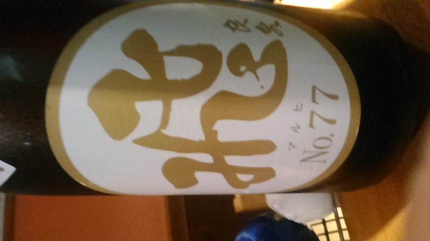 飛良泉!限定生酒山廃No.77きましたよ~\(^o^)/