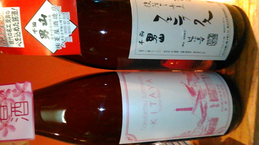 日本酒きた~~(^^)